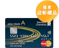 credit-cards-worldmiles.png
